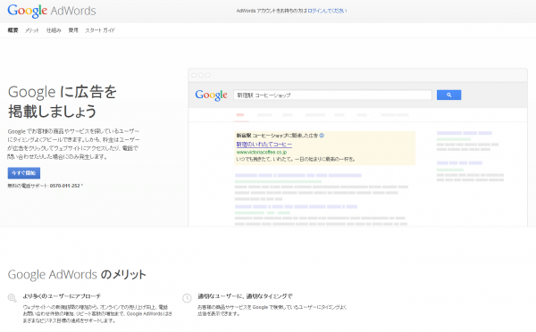 adwords01
