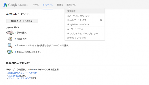 adwords04